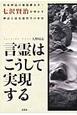 言霊はこうして実現する 伯家神道の秘儀継承者・七沢賢治が明かす神話と最先端