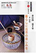 直伝・和の極意 2010.8・9 茶の湯 裏千家 暮らしにお茶の楽しみを