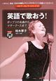 英語で歌おう! CD付き HMアーカイブシリーズ6 ポップスの名曲からマザーグースまで
