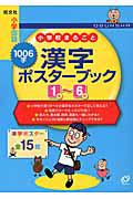 小学校まるごと 1006字 漢字ポスターブック 1年~6年