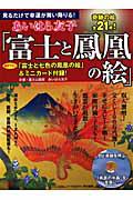 あいはら友子「富士と鳳凰の絵」