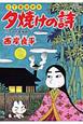 夕焼けの詩 (58)