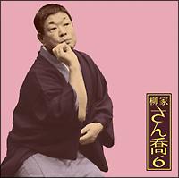 柳家さん喬6 「朝日名人会」ライヴシリーズ63 「おせつ徳三郎(通し)」