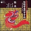 東京楽所『コロムビア100周年記念 伝統音楽のすすめ ~名人演奏と共に~<雅楽>』