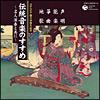 コロムビア100周年記念 伝統音楽のすすめ ~名人演奏と共に~<声明・能楽・箏曲・地歌>
