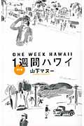 1週間ハワイ<改訂版>