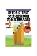 新・TOEIC TEST 文法・語彙問題 完全攻略580問
