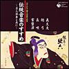 コロムビア100周年記念 伝統音楽のすすめ ~名人演奏と共に~<義太夫・胡弓・長唄・常磐津>