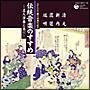 コロムビア100周年記念 伝統音楽のすすめ ~名人演奏と共に~<清元・新内・琵琶・端唄>