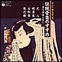コロムビア100周年記念 伝統音楽のすすめ ~名人演奏と共に~<尺八・明清楽・大和楽・現代曲>