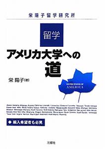 留学・アメリカ大学への道