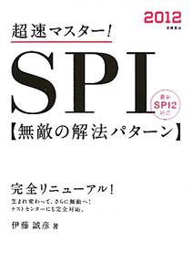 超速マスター!SPI 無敵の解法パターン 2012