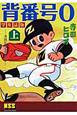 背番号0<学年誌版>(上) 寺田ヒロオ全集7
