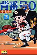 『背番号0<学年誌版>』寺田ヒロオ