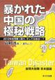 暴かれた中国の極秘戦略 2012年台湾乗っ取り、そして日本は・・・?