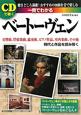 ベートーヴェン 一冊でわかる CDで聴く 聴きどころ満載!おすすめの20曲を音で楽しむ