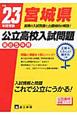 宮城県 公立高校入試問題 最近5年間 平成23年 実際の入試問題と出題傾向の解説!