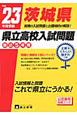 茨城県 県立高校入試問題 最近5年間 平成23年 実際の入試問題と出題傾向の解説!