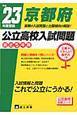 京都府 公立高校入試問題 最近5年間 平成23年 実際の入試問題と出題傾向の解説!