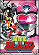 スーパー戦隊シリーズ 超新星フラッシュマン VOL.5