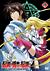 伝説の勇者の伝説 第9巻[ZMBZ-5819][DVD]