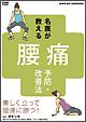 名医が教える!腰痛予防・改善法~美しく立って腰痛に勝つ!~