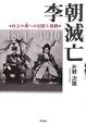 李朝滅亡 自主の邦への幻影と蹉跌 1864-1910