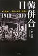 日韓併合 李朝滅亡・抵抗の記憶と光復 1910-2010