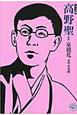 高野聖<コミック版> MANGA BUNGOシリーズ