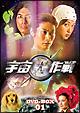 宇宙犬作戦 DVD-BOX 1