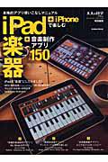 iPad+iPhoneで楽しむ 楽器+音楽制作アプリ150 大人の科学マガジン特別編集