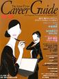 通訳・翻訳キャリアガイド 2011 通訳者・翻訳者を目指すなら、まずはリアルを知ること