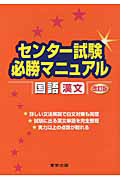 センター試験必勝マニュアル 国語・漢文<改訂版>