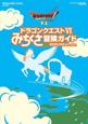 ドラゴンクエスト6 みちくさ冒険ガイド