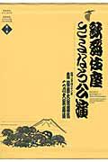 歌舞伎座さよなら公演 壽初春大歌舞伎/二月大歌舞伎 16か月全記録
