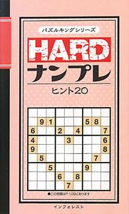 HARDナンプレ ヒント20