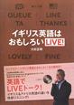 イギリス英語はおもしろい LIVE! CD付 イギリス&アメリカ英語の違いを体感リスニング!