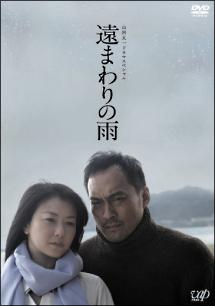山田太一ドラマスペシャル 遠まわりの雨