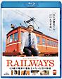RAILWAYS【レイルウェイズ】