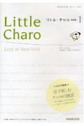 リトルチャロ NHKラジオ ストーリー・ブック<完全版>