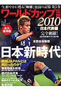 ワールドカップ伝説<永久保存版> 2010日本代表編