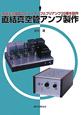 直結真空管アンプ製作 多様な真空管でパワーアンプとプリアンプ25種を製作
