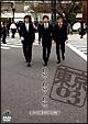 第10回 東京03 単独ライブ「自分、自分、自分。」