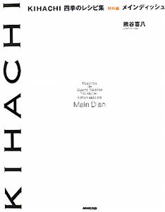 KIHACHI 四季のレシピ集 特別編 メインディッシュ