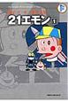 21エモン 藤子・F・不二雄大全集 (1)