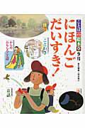にほんごだいすき! 2006.9