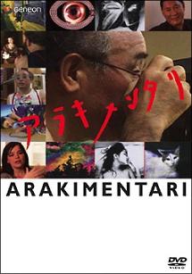 アラキメンタリ〈ヘア無修正バージョン〉デラックス版
