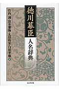 徳川幕臣 人名辞典