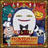 平田広明『怪談レストラン オリジナルサウンドトラック~スペシャル音楽メニュー~』