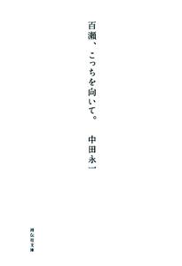 『百瀬、こっちを向いて。』中田永一